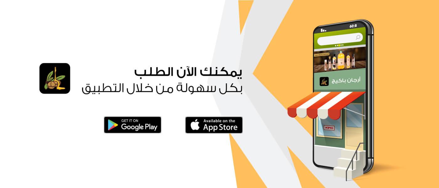 اعلان تطبيق ارجان باكيج